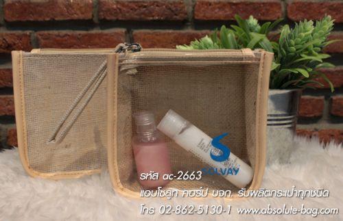 กระเป๋าใบเล็ก ผู้ผลิตกระเป๋าใบเล็ก ac-2663