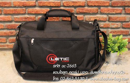 กระเป๋าเดินทาง ร้านขายกระเป๋าเดินทาง ac-2665