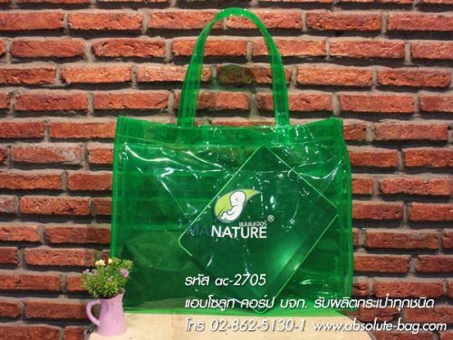 กระเป๋าช็อปปิ้ง สั่งผลิตกระเป๋าช็อปปิ้ง ac-2705