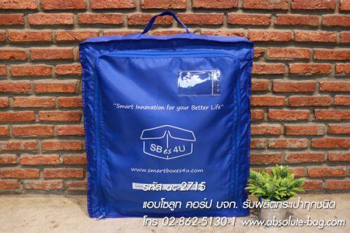 กระเป๋าช็อปปิ้ง ของชำร่วย ac-2715