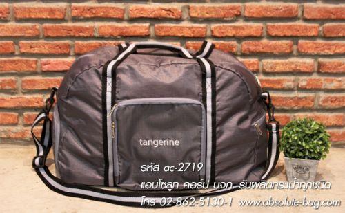 กระเป๋าเดินทาง ร้านกระเป๋าเดินทาง ac-2719