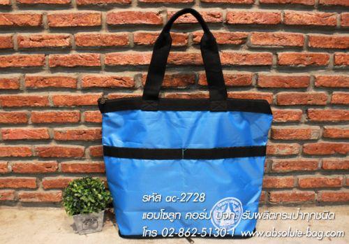 กระเป๋าช็อปปิ้ง ของพรีเมี่ยม ac-2728