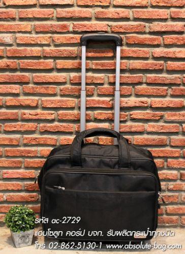 กระเป๋าเดินทางล้อลาก ขายกระเป๋าเดินทางล้อลาก ac-2729