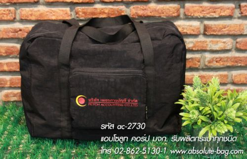 กระเป๋าเดินทาง  กระเป๋าเดินทางพรีเมี่ยม ac-2730