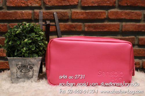 กระเป๋าเครื่องสำอางค์ กระเป๋าเครื่องสำอางค์พรีเมี่ยม ac-2732