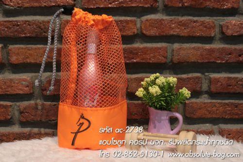 กระเป๋าหูรูด สั่งทำกระเป๋าหูรูด ac-2738