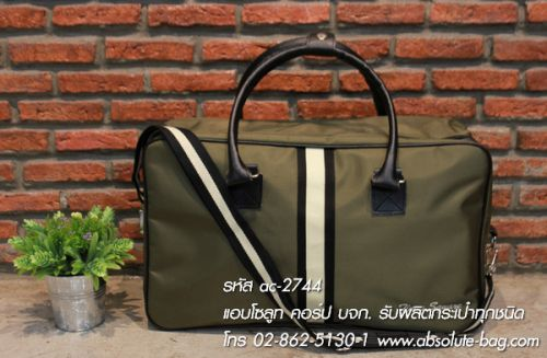 กระเป๋าเดินทาง กระเป๋าเดินทางราคาส่ง ac-2744