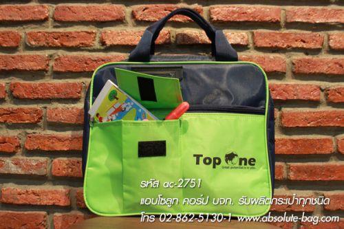 กระเป๋าโน๊ตบุ๊ค สั่งทำกระเป๋าโน๊ตบุ๊ค ac-2751