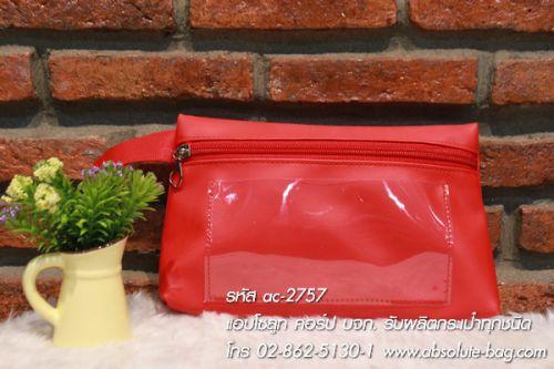 กระเป๋าใบเล็ก สั่งผลิตกระเป๋าใบเล็ก ac-2757