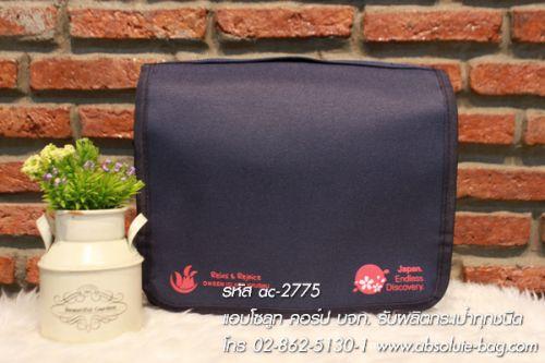 กระเป๋าใบเล็ก ของขวัญ ac-2775