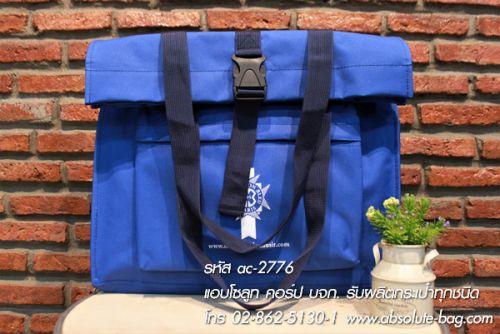 กระเป๋าช็อปปิ้ง ขายกระเป๋าช็อปปิ้ง ac-2776