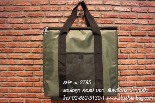 กระเป๋าเก็บความเย็น ของชำร่วย ac-2785