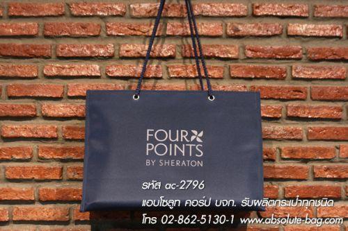 กระเป๋าช็อปปิ้ง ขายส่งกระเป๋าช็อปปิ้ง ac-2796