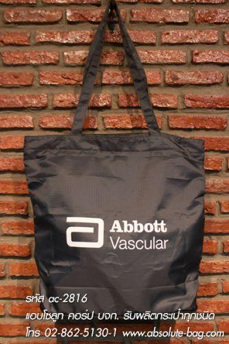 กระเป๋าช็อปปิ้ง ร้านขายกระเป๋าช็อปปิ้ง ac-2816