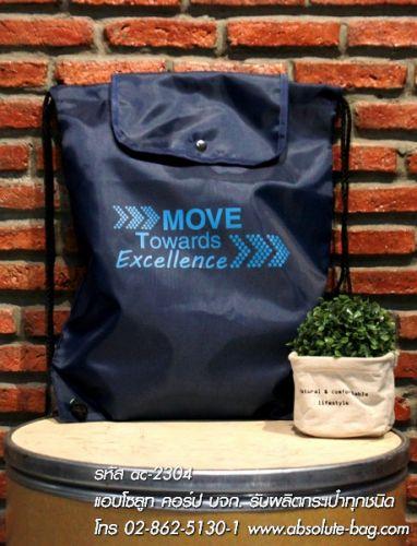 กระเป๋าหูรูด สั่งผลิตกระเป๋าหูรูด ac-2304
