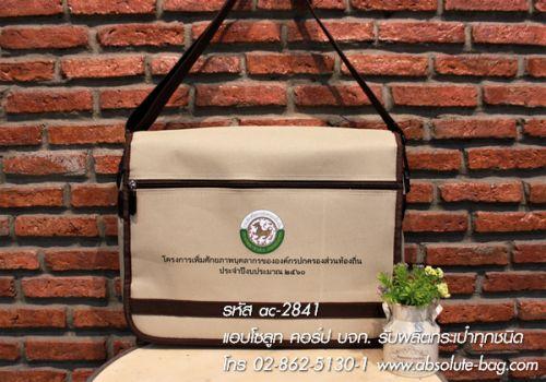 กระเป๋าเอกสาร ซื้อกระเป๋าเอกสาร ac-2841