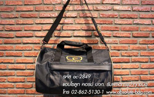 กระเป๋ากีฬา ร้านขายส่งกระเป๋ากีฬา ac-2849