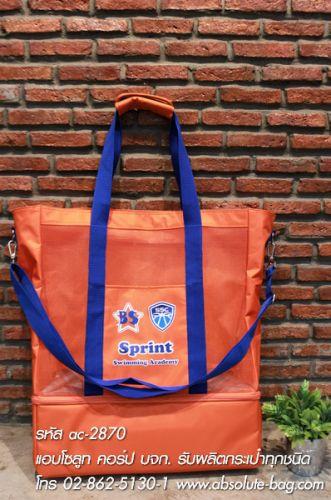 กระเป๋าช็อปปิ้ง ซื้อกระเป๋าช็อปปิ้ง ac-2870