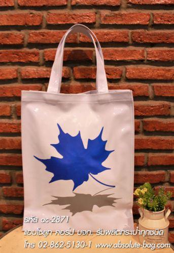กระเป๋าช็อปปิ้ง โรงงานผลิตกระเป๋าช็อปปิ้ง ac-2871
