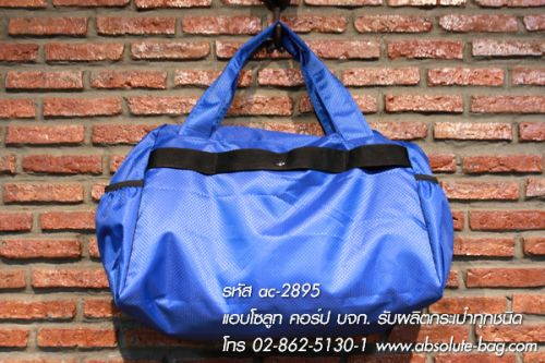กระเป๋าเดินทาง โรงงานเย็บกระเป๋าเดินทาง ac-2895