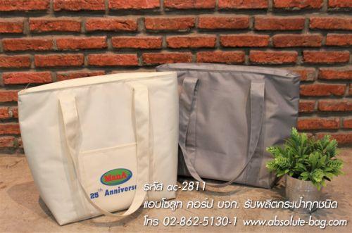 กระเป๋าช็อปปิ้ง แหล่งขายส่งกระเป๋าช็อปปิ้ง ac-2811
