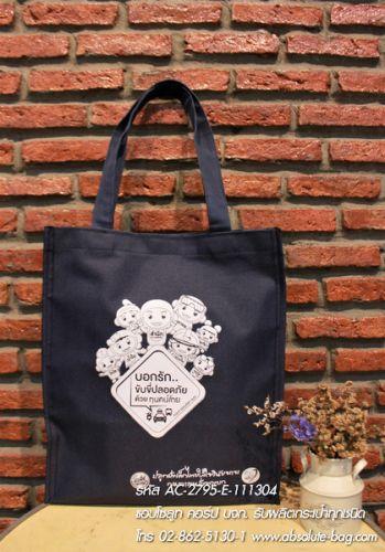 กระเป๋าช็อปปิ้ง เว็บขายกระเป๋าช็อปปิ้ง ac-2795