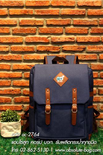 กระเป๋าเป้น่ารัก พรีเมี่ยม ac-2764