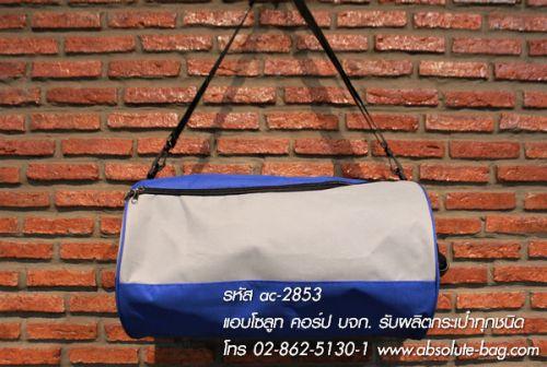 กระเป๋ากีฬา ผลิตกระเป๋ากีฬา ac-2853