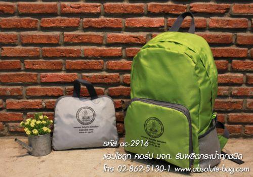 กระเป๋าเป้ พรีเมี่ยม ac-2916