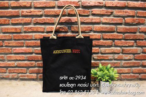 กระเป๋าช็อปปิ้ง ผลิตกระเป๋าช็อปปิ้ง ac-2934