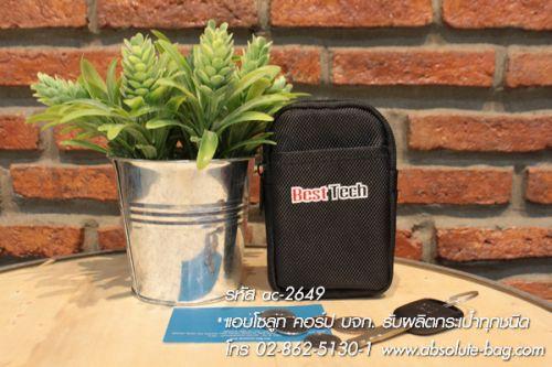 กระเป๋าใบเล็ก ของพรีเมี่ยม ac-2649