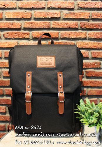 กระเป๋าเป้ ขายกระเป๋าเป้ ac-2624