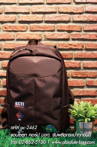 กระเป๋าเป้ ขายส่งกระเป๋าเป้ ac-2462