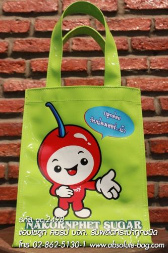 กระเป๋าช็อปปิ้ง รับทำกระเป๋าช็อปปิ้ง ac-2498