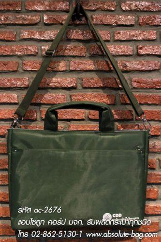 กระเป๋าเอกสาร โรงงานเย็บกระเป๋าเอกสาร ac-2676