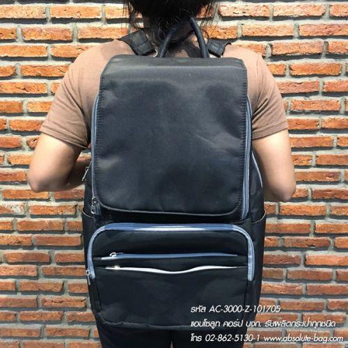 กระเป๋าเป้ ร้านขายกระเป๋าเป้ ac-3000