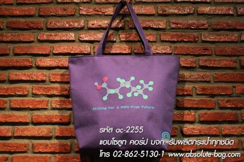 กระเป๋าช็อปปิ้ง ออกแบบกระเป๋าช็อปปิ้ง ac-2255