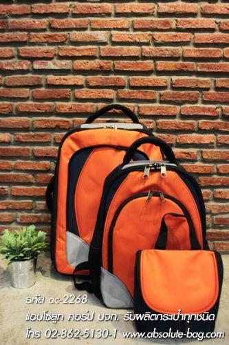 กระเป๋าเดินทางล้อลาก ขายส่งกระเป๋าเดินทางล้อลาก ac-2268