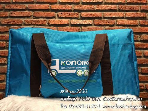 กระเป๋าเดินทาง แหล่งขายส่งกระเป๋าเดินทาง ac-2330