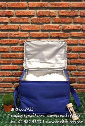 กระเป๋าเก็บความเย็น ของที่ระลึก ac-2435