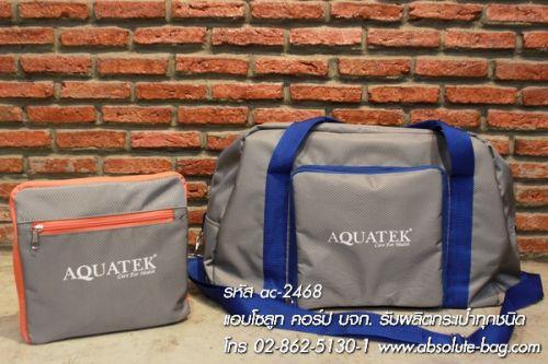 กระเป๋าเดินทาง เว็บขายกระเป๋าเดินทาง ac-2468