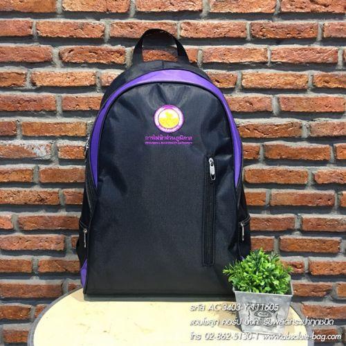 กระเป๋าเป้ กระเป๋าเป้ราคาส่ง ac-3403