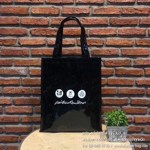 กระเป๋าช็อปปิ้ง ผู้ผลิตกระเป๋าช็อปปิ้ง ac-3478