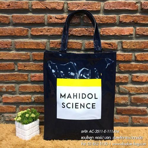 กระเป๋าช็อปปิ้ง สั่งผลิตกระเป๋าช็อปปิ้ง ac-3511