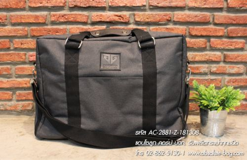 กระเป๋าเดินทาง ผลิตกระเป๋าเดินทาง ac-2881