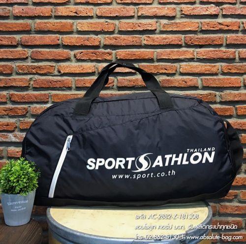 กระเป๋ากีฬา รับผลิตกระเป๋ากีฬา ac-2882