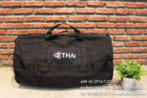 กระเป๋าเดินทาง รับผลิตกระเป๋าเดินทาง ac-2914