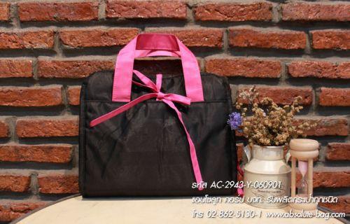 กระเป๋าเครื่องสำอางค์ ซื้อกระเป๋าเครื่องสำอางค์ ac-2943
