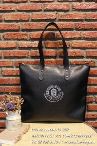 กระเป๋าช็อปปิ้ง ของขวัญ ac-2948