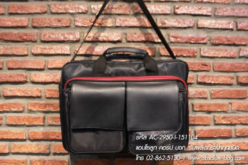 กระเป๋าเอกสาร แหล่งขายส่งกระเป๋าเอกสาร ac-2950
